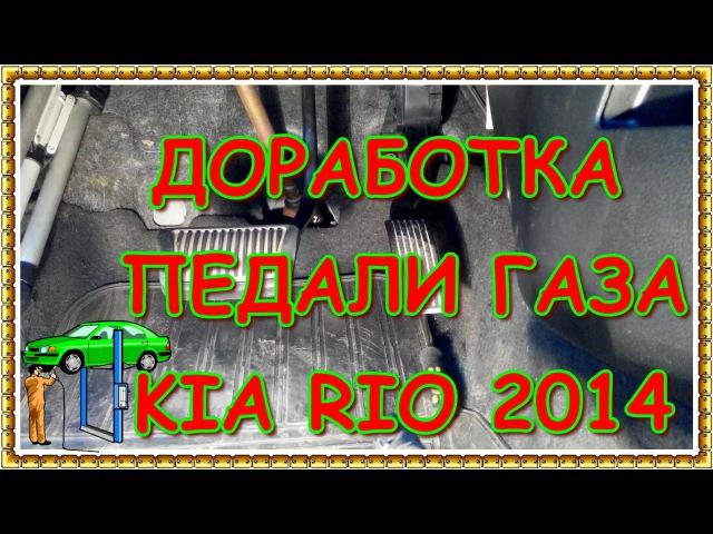 доработка педали газа КИА РИО 2014 нежная педаль газа