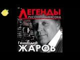 Геннадий Жаров   Снизу недра