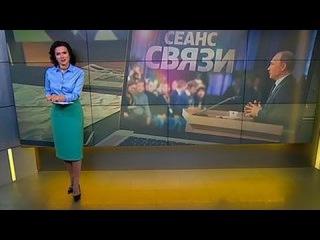 Сеанс связи: все тайны пресс-конференции Путина