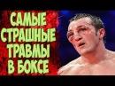 Самые страшные травмы в боксе Ужасные гематомы и вывихи боксеров HD