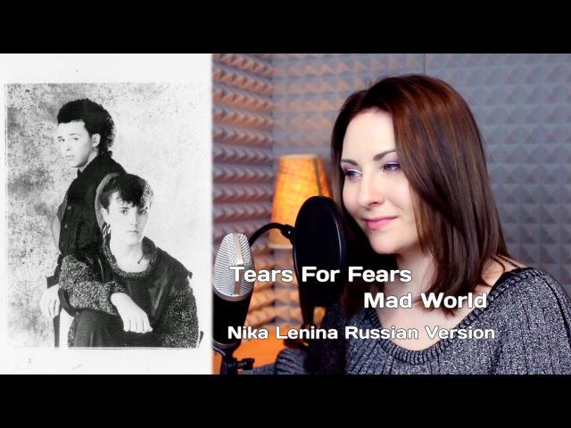 Tears For Fears / Mad World (Nika Lenina Russian Version)