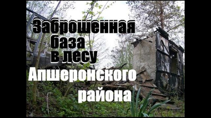 Заброшенная база в лесу. Станица Нефтяная Апшеронского района.