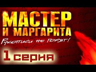 Сериал Мастер и Маргарита 1 серия HD (2005) - Михаил Булгаков
