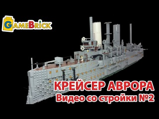 Крейсер Аврора из LEGO видео со стройки 2 [музей GameBrick]