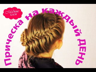Косичка на каждый день. Прическа за 5 минут / Pigtail for every day. Hair for 5 minutes in a school
