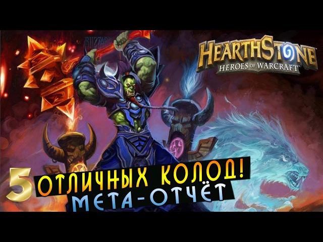 Hearthstone: 5 Хороших Колод! [Хартстоун]