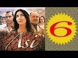 Аси \ Асі серия 6 Турецкий сериал