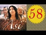 Аси \ Асі серия 58 Турецкий сериал