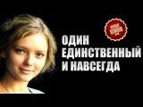 Один единственный и навсегда (2011) Мелодрама фильм сериал
