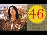 Аси \ Асі серия 46 Турецкий сериал