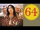 Аси \ Асі серия 64 Турецкий сериал
