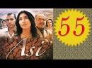Аси \ Асі серия 55 Турецкий сериал