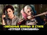 ЗВЁЗДНЫЕ ВОЙНЫ В СТИЛЕ ОТРЯДА САМОУБИЙЦ [RUS]