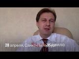 50 оттенков дорого Мастер-класс Бориса Жалило 28 апреля в Санкт-Петербурге