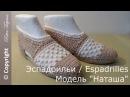 Вариант 3 Espadrilles Эспадрильи Модель Наташа