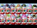 30 Киндер Сюрприз игрушки Маша и Медведь, Лунтик, Смешарики Surprise Eggs Wild Animals Toys for Kids #МашаиМедведь #Фиксики #Лунтик #Барбоскины #Смешарики #Машинки #Мультики #Игрушки #Игры #Юмор #Позитив #Дети