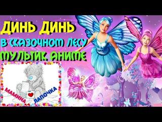 Фея Динь Динь в Сказочном лесу| Мультик Аниме на русском языке| Прохождение игры для детей |