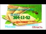 Москва. Пиломатериалы с доставкой. 8-495-364-11-52!
