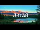 Горный Алтай аэросъемка 4к Чулышман Телецкое Altay Барнаул видеосьемка