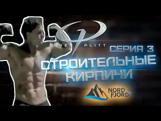 Грег Плитт (Greg Plitt) - C-BLOCK. 3 СЕРИЯ (NORDFJORD) HD 2015