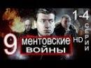 Ментовские войны 9 сезон 1-2-3-4 серии HD