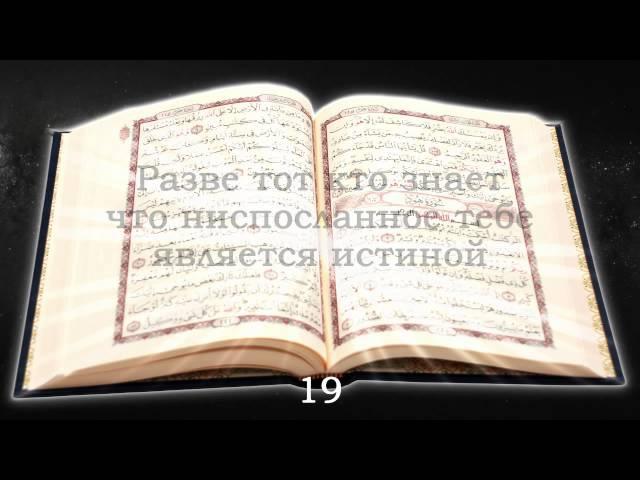 Священный Куран. Сура 13 ар-Раад (Гром)