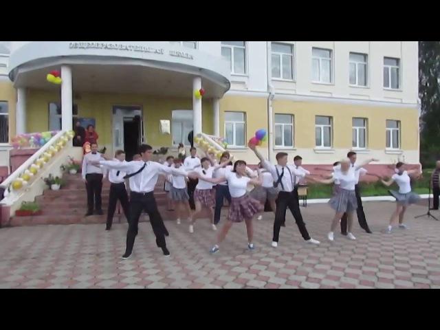 Зажигательный танец выпускников Учительнице