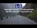 ს-3 Дорога через Дарьяльское ущелье ს-3 The road through the Daryal Gorge