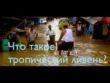 Что такое тропический сезон дождей в Тайланде.
