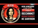 Ахмедова Юлия 2015 НОВОЕ И ЛУЧШЕЕ Круто девочка жжет!