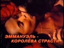 Эммануэль Королева страсти  I mavri Emmanouella - 1980 Super Good Movie Эротический фильм
