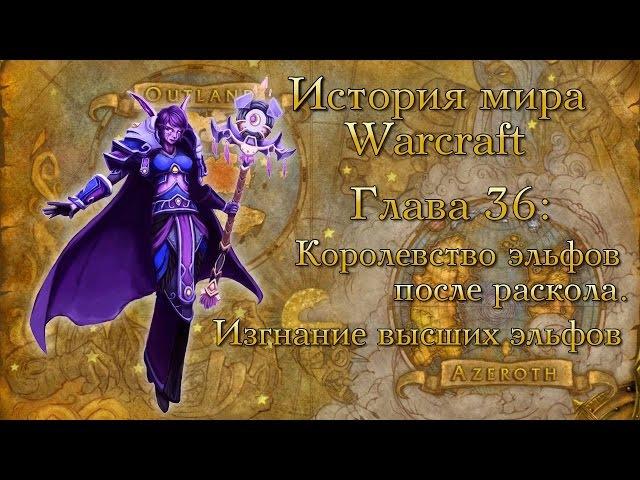 [WarCraft] История мира Warcraft. Глава 36: Королевство эльфов после раскола. Изгнание выс ...