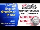 Unit 86 Отрицательные местоимения в английском: NOBODY, NO-ONE, NOTHING, NOWHERE, NONE