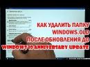 Как удалить папку Windows.old после обновления до Windows 10 Anniversary Update