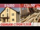 ШОК Новый каркасный дом разлетелся на куски как строители обманывают клиентов