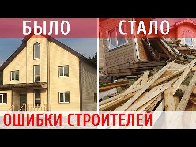 ШОК! Новый каркасный дом разлетелся на куски, как строители обманывают клиентов