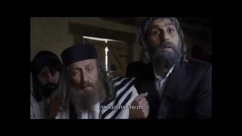 The jews are coming - English subtitles - mezuzah -היהודים באים