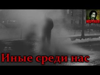 Истории на ночь: Иные среди нас