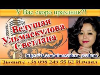 Ведущая праздников Светлана Измаил Поэтический ТОСТ Хотим ребятам пожелать...