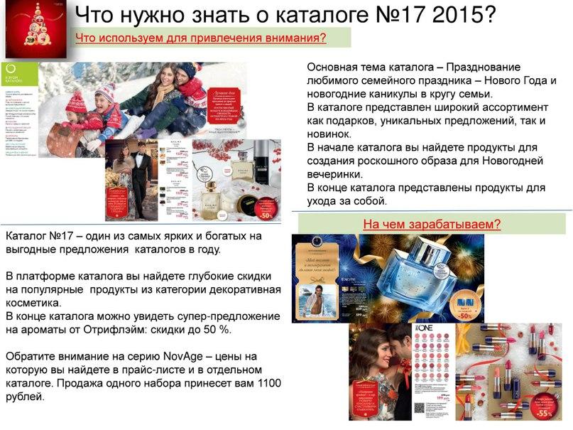 Новинки каталога Орифлэйм №17 (2015)