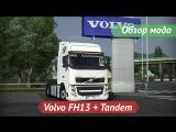 [ETS2 v1.15.1.1s] Обзор мода Volvo FH13 + Tandem
