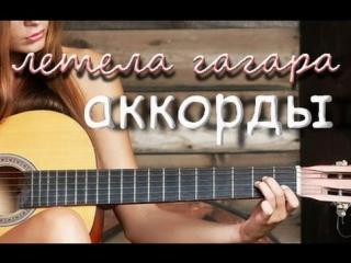 ЛЕТЕЛА ГАГАРА, кавер, как играть на гитаре, аккорды,