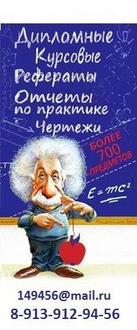 ИЦ Сервис Студента Дипломные Курсовые Якутск ВКонтакте ИЦ Сервис Студента Дипломные Курсовые Якутск