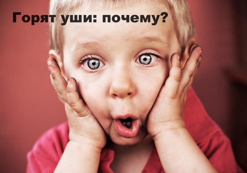 Ощущение «горящего» уха возникает за счет резкого прилива крови, сопровождающимся местным повышением температуры и покраснением