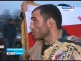 Встреча чемпиона PRO FC Ибрагима Тибилова в Осетии