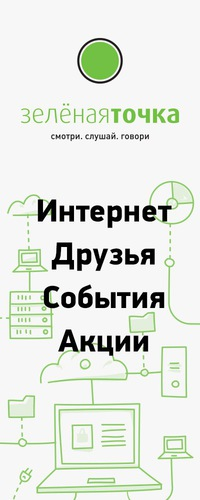 Интернет провайдер Ельца - Зелёная точка