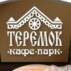 Кафе - парк Теремок Ижевск
