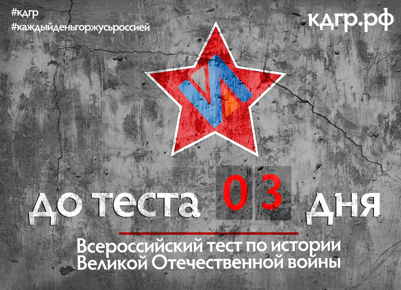 Проверь свои знания по истории Великой Отечественной войны