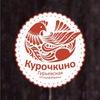 Курочкино (Гурьевская птицефабрика)