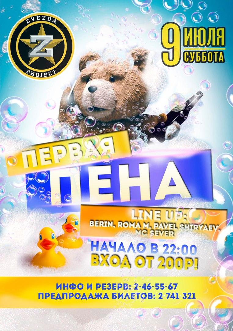 Афиша Владивосток 9 июля -Большая ПЕННАЯ Вечеринка Площадка ZVEZDA